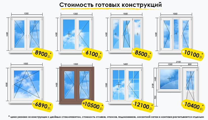 цены на окна в пушкино